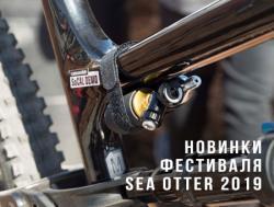 Новинки фестиваля Sea Otter 2019